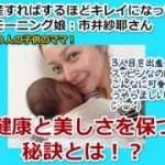 市井紗耶香さんが産後太り!健康ダイエットに成功の理由は断食!?