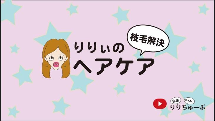 枝毛撲滅!ヘアケア紹介!
