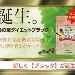 桑の葉ダイエットブラック:太田胃散の健康食品館