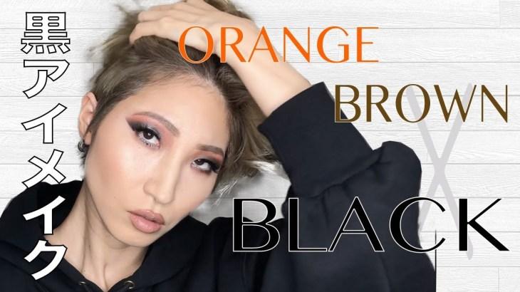 黒アイシャドウメイク Black eyeshadow Makeup Tutorial