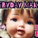 【秋冬メイク】レイラの毎日メイク!