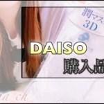 DAISO購入品紹介☆»»日用品*スキンケア用品*など..