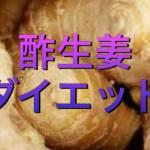 酢生姜ダイエットで 健康に綺麗に痩せましょう