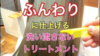 【ヘアケア】サラサラ、ふんわりに仕上げる洗い流さないトリートメントの付け方