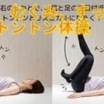 寝たまま1分!冷え、むくみ、すっきりトントン体操【健康】【ダイエット】