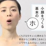 【小顔マッサージ】スキンケアのついでに5分! 基本の小顔ワークアウト【step1】