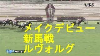 <東京5R> メイクデビュー東京2歳新馬「ルヴォルグ/Cルメール」20181028