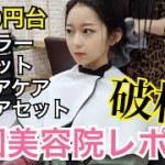 【韓国旅行】カラー、カット、ヘアケア、ヘアセット全部込みで7000円台!激安の韓国美容院レポ!【美容室】