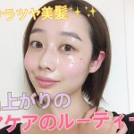 ツヤサラ美髪になれる☆お風呂上がりのヘアケアのルーティーン☆
