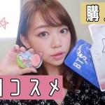 【購入品】新大久保で韓国コスメ買ってきた❤️アクセサリーも激安✨【韓国】