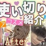 【使い切り紹介】髪質が変わったヘアケア商品・コスメ・スキンケアなど♡