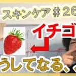 【美肌 スキンケア】#26 イチゴ鼻 角栓 原因はこれ!