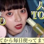 大人気の韓国コスメ【CLIO】を徹底レビュー!!!