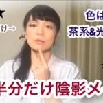 Padmaの陰影だけメイク★色味無しのアイメイク
