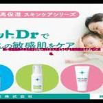 天然セラミド配合の低刺激・高保湿スキンケアシリーズ【アピットDr】