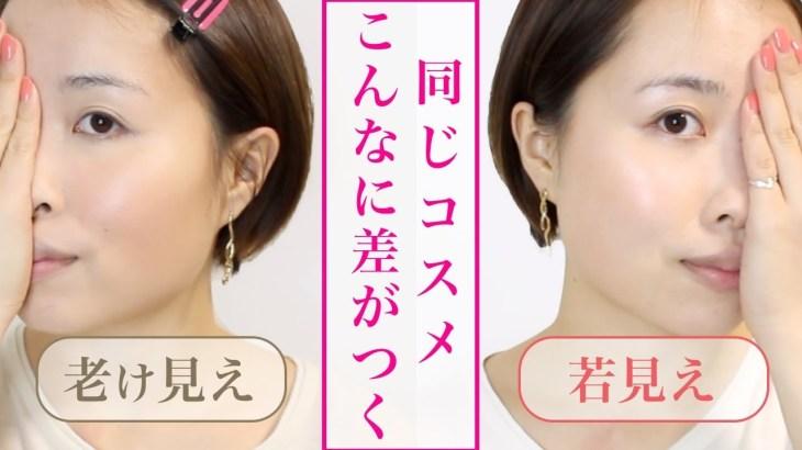 【半顔比較】若見え・老け見えメイクの差〜ベースメイク編〜