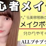 【初心者メイク】元美容部員が選抜プチプラコスメでメイクのやり方を詳しく解説♡