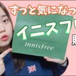 【韓国コスメ】イニスフリーの購入品☺️