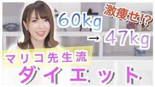 【 激痩せ 】 -13kg 痩せた 健康ダイエット方法 教えます。