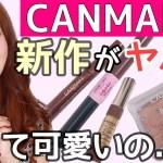【CANMAKE新作】最高に可愛いアイメイクが完成💓今すぐGETすべし✨6/1発売【プチプラコスメ】