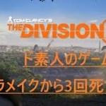 【Division2】ド素人タレ流し動画 ♯1 キャラメイクから3回死ぬまで