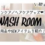【洗面所】スキンケア・ヘアケアグッズ愛用品やNEWアイテムを紹介♡/WASHROOM【初公開】