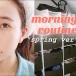 一人暮らし女子のモーニングルーティン。とある休日の朝の出かける支度【morning routine】スキンケア、メイク、コーディネート、GRWM
