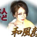 【アラフィフ】変身メイク 【和風顔】 色っぽく 【年齢に負けるな】まだまだ【いい女度数は上がる】