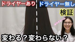 【ヘアケア】ドライヤー有りと無しで変わるのか検証!