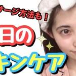 【乾燥肌】スキンケア2019初夏