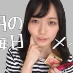 【7月の毎日メイク】EXCELマスカラ購入品も!