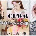 【GRWM】お呼ばれの日の朝の支度♡スキンケア/メイク/バッグ中身など!【MoringRoutine】