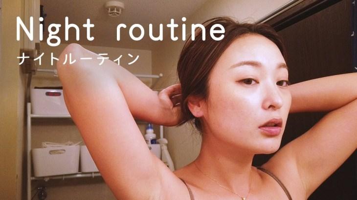 【ナイトルーティン】毎日のスキンケア・美容 Night routine 櫻井千尋 chill life