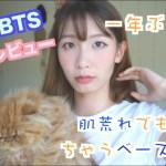 【VTxBTS】韓国風フルメイク!VTコスメ全8品紹介✨夏最強なベースメイク💦