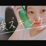 【ママ必見!!】育児の疲れを癒す優秀スキンケア!!!