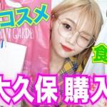 【新大久保】韓国コスメ、食べ物、大量購入品紹介♡