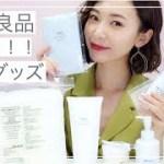【無印良品】使える♡美容グッズ紹介