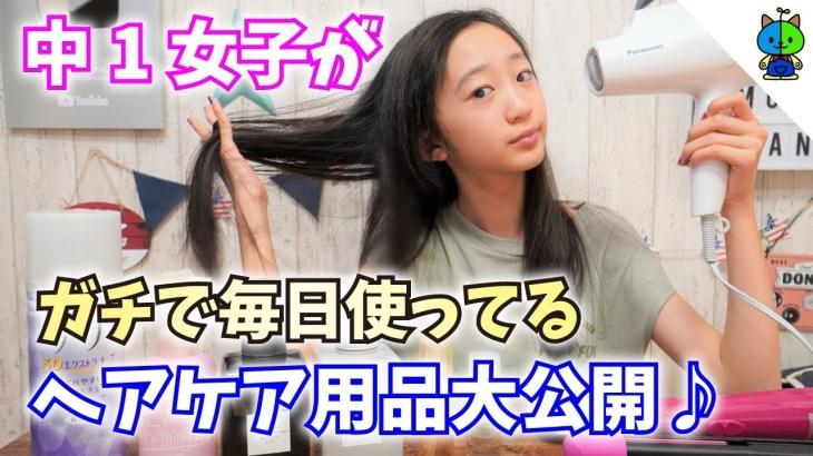 【ヘアケア】中1女子!私がガチで愛用しているヘアケア用品を大公開❤️【ももかチャンネル】