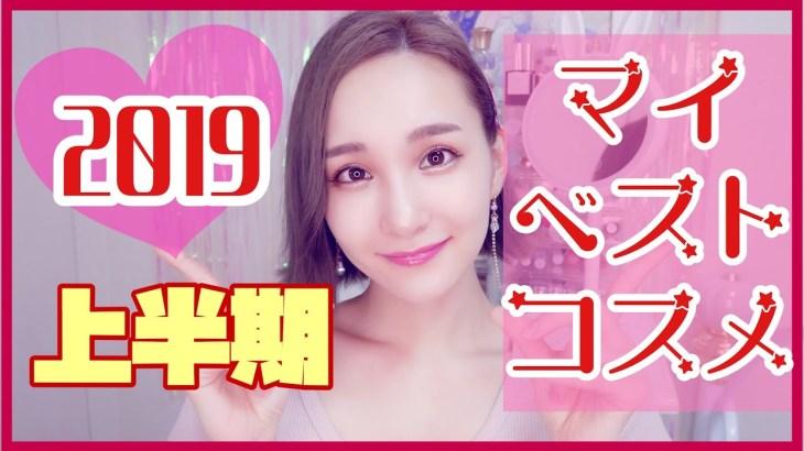 2019上半期マイベストコスメ!!!