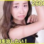 【2600円以下】プチプラしみ対策スキンケアでこの夏を乗り切りたい!!