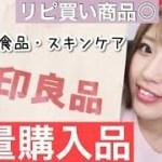 【無印良品】スキンケア・食品◎リピ買い商品【購入品】