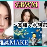 【GRWM】雑談メイク✨水族館に行くよー🦈一緒に準備しよう👍