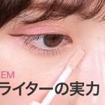 【韓国コスメ】the SAEM超人気ハイライターの実力