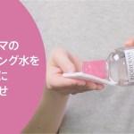 【ビオデルマ】 99%メイクオフのクレンジング水