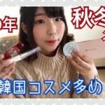 【韓国コスメ】2019年秋冬メイク