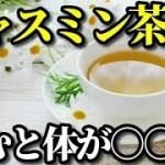 ジャスミン茶の美容・健康効果が凄すぎる!ダイエット効果をより高める飲み方とは?飲む目安量と注意点とは?