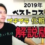 【解説】2019年ベストコスメ プチプラ化粧水編の詳しい内容を解説していきます!!
