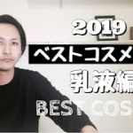 2019年 ベストコスメ大賞 乳液編 !!!!