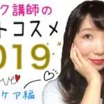 【ベストコスメ】メイク講師の厳選ベストコスメ2019 スキンケア編