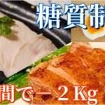 【ダイエット】2週間で-2Kg☆健康的なダイエット